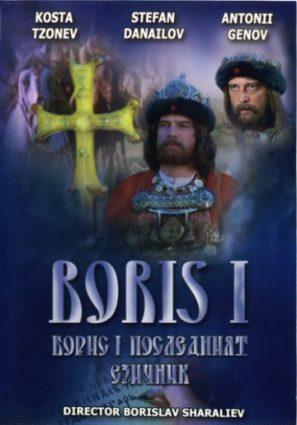 БорисI