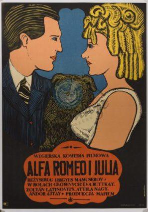 Альфа-Ромео и Джульетта