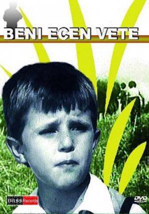 Бени, который гуляет сам по себе