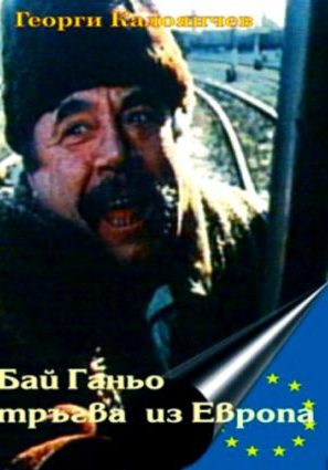 Бай Ганьо путешествует по Европе