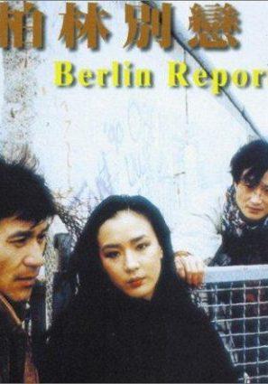 Берлинский репортаж