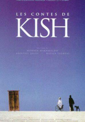 Сказки Киша