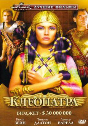 Клеопатра (мини-сериал)