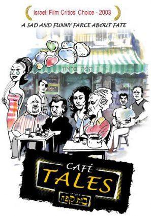 Байки из кофейни