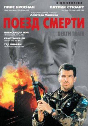 Поезд смерти (ТВ)