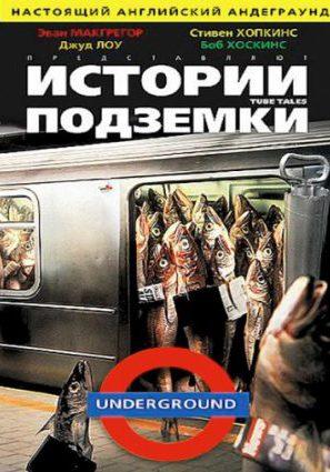 Истории подземки (ТВ)