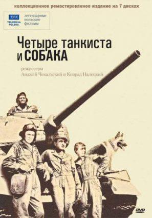 Четыре танкиста и собака (сериал 1966 – 1970)