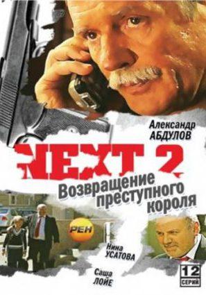 Next2 (сериал)