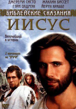 Иисус. Бог и человек (ТВ)