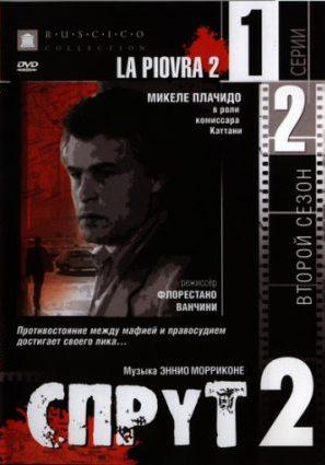 Спрут2 (мини-сериал)