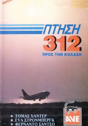 Рейс Х-312: Полёт в Ад
