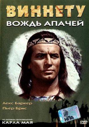Виннету – вождь апачей