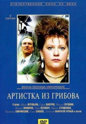 Артистка из Грибова (ТВ)