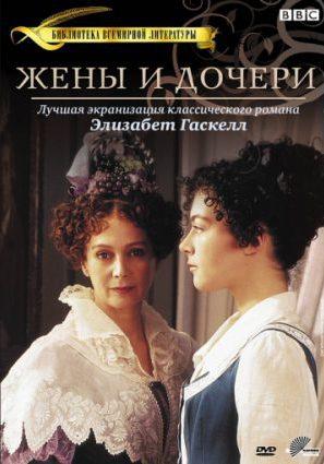 Жены и дочери (мини-сериал)