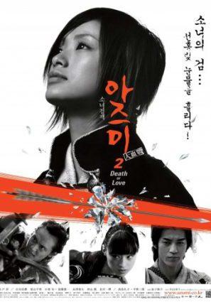Азуми 2: Смерть или любовь