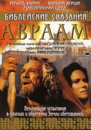 Библейские сказания: Авраам: Хранитель веры (ТВ)