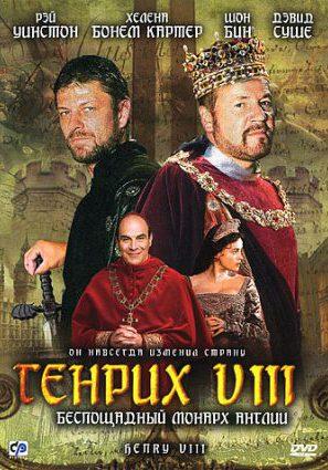 Генрих VIII (ТВ)