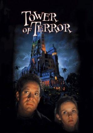 Башня ужаса (ТВ)