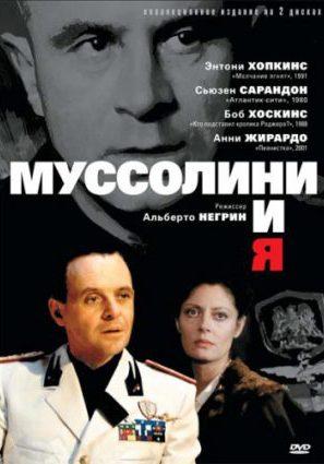 Муссолини ия (мини-сериал 1985 – ...)