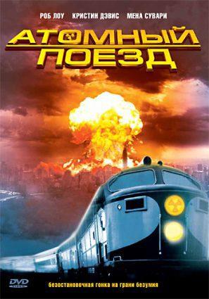 Атомный поезд (ТВ)