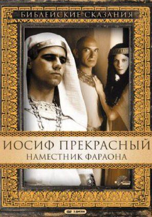 Иосиф Прекрасный: Наместник фараона (ТВ)