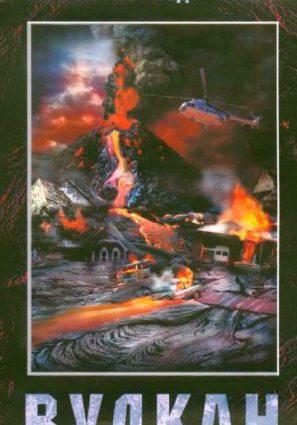 Вулкан (видео)