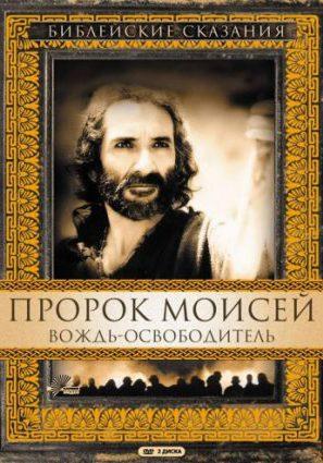 Пророк Моисей: Вождь-освободитель (ТВ)