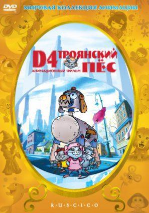 D4: Троянский пес (ТВ)