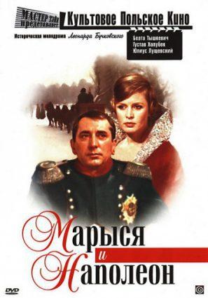 Марыся и Наполеон