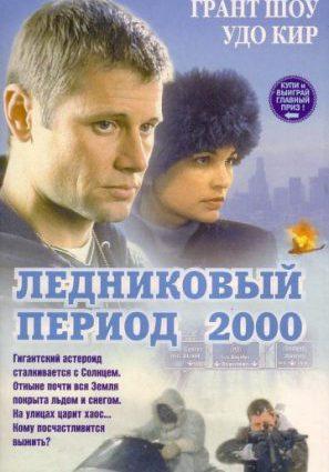 Ледниковый период 2000 (ТВ)