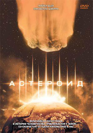 Астероид (ТВ)