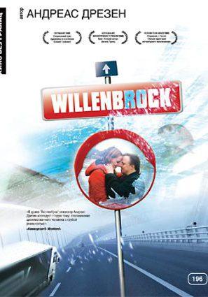 Вилленброк