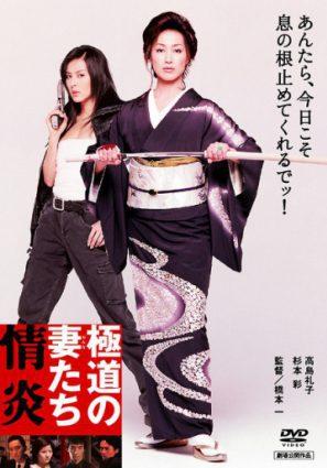 Жены якудза: Пламенное желание