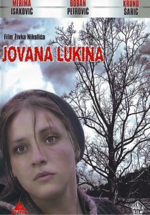 Йована Лукина