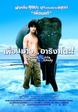 Мальчик и слоненок Рэнди