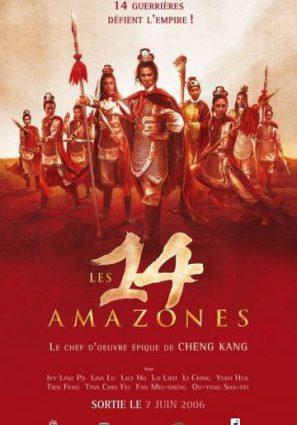 14 амазонок
