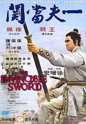Непобедимый меч
