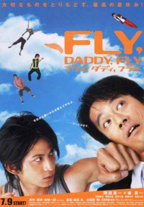 Лети, папочка, лети