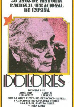 Долорес