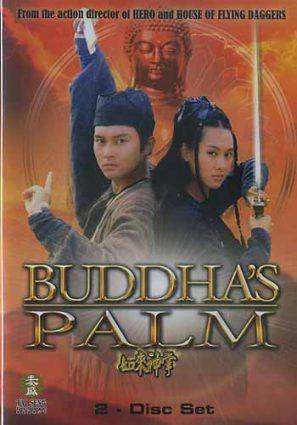 Ладонь Будды