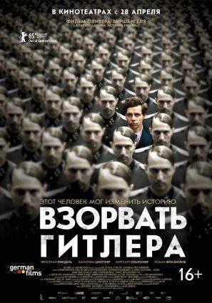 Постер фильма Взорвать Гитлера