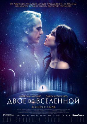 Постер фильма Двое во вселенной