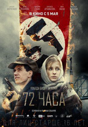 Постер фильма 72 часа