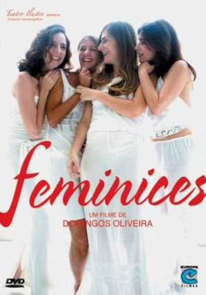 Феминистки