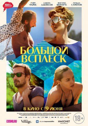 Постер фильма Большой всплеск