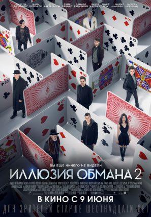 Постер фильма Иллюзия обмана 2