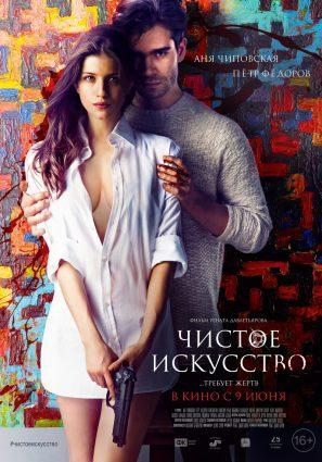 Постер фильма Чистое искусство
