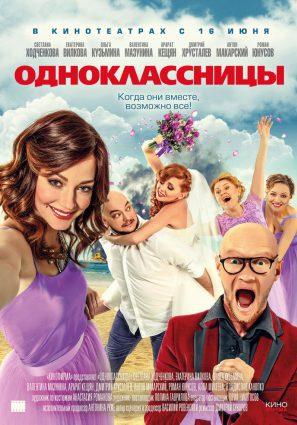 Постер фильма Одноклассницы
