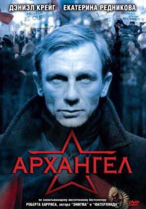 Архангел (ТВ)