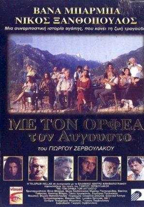 Августовский Орфей